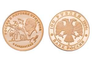 100-rubel-cccp-ankauf